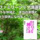 【満席】6月18日(土)金城幸政氏講演会〜やんちゃなファミリーシップ〜開催します!!